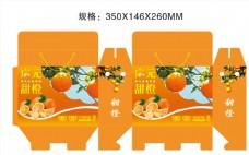 甜橙包装盒