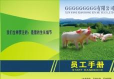 养猪企业员工手册封面