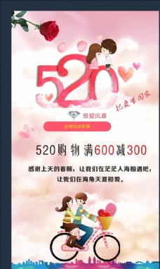购物520 七夕情人节