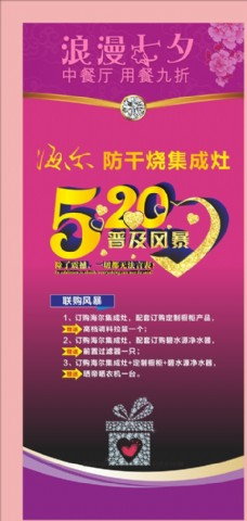 520展架 七夕情人节
