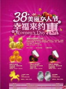 38美丽女人节幸福来约惠