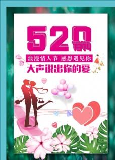 520遇见你 七夕情人节