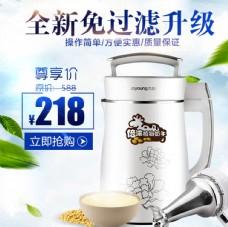 豆浆机海报