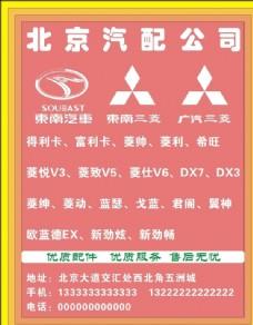 北京汽配公司