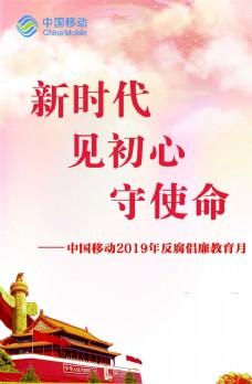 中国移动-党建海报