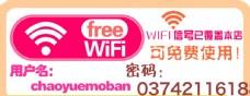 WiFi标签