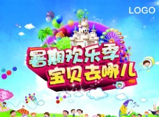 暑假旅游海报