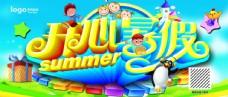 暑假旅游海报 暑