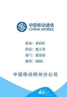 中国移动通信工作牌正面