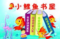 小鲤鱼书屋动漫海报