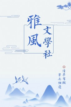 文艺古风文学社海报