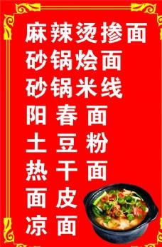 菜单  海报