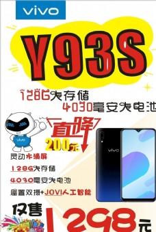 Y93降价海报