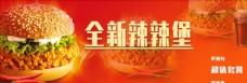 漢堡燈片 招牌 banner