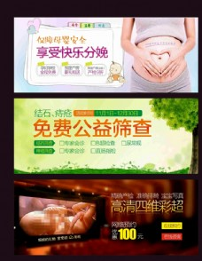妇儿医院网页