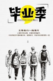 青春毕业旅行海报