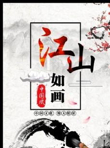 江山如画 中国风