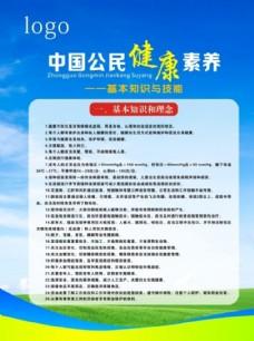 中国公民健康素养
