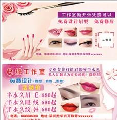 小清新美容美甲纹眉海报