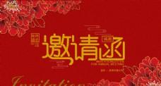 红色喜庆年会邀请函设计