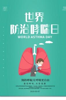 防止哮喘日