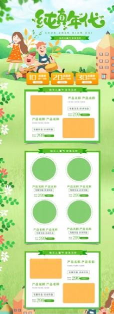 淘宝天猫61儿童节绿色清新首页