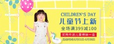 淘宝儿童节童装宣传海报