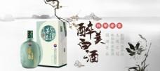 淘宝陈年老窖白酒海报设计