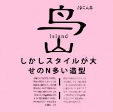 日系小清新文字模板