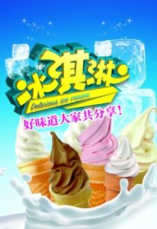 冰淇淋广告