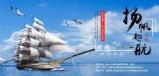 扬帆起航文化海报