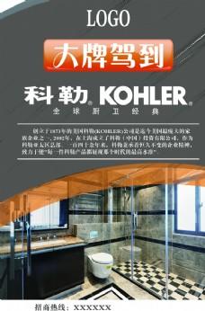 科勒卫浴宣传海报