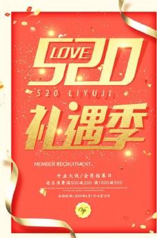 520开业大促海报