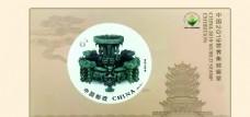 中国邮政邮票