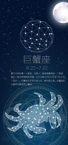 巨蟹星宫图