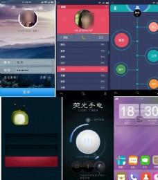 手机UI界面设计