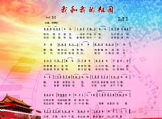 我和我的祖国歌谱 简谱
