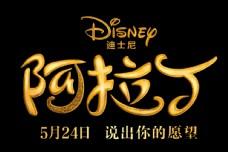 迪士尼电影阿拉丁标题矢量图