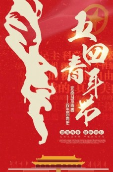五四青年节