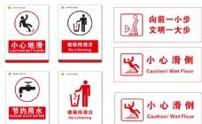 节约用水卫生间保持清洁标识牌