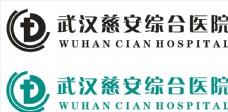 武汉慈安综合医院logo