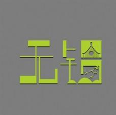 无锡城市LOGO方块园林字体