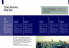 彩页高计 公司简介 图形设计