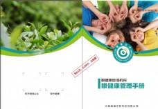 青少年眼健康管理手册