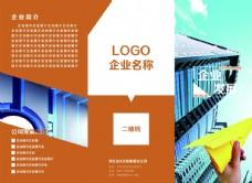 最新企业折页