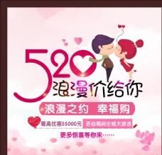 520浪漫价 情人节七夕
