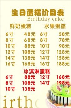 生日蛋糕价目表