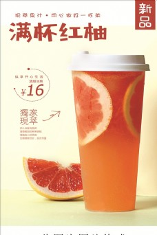 满杯红柚 奶茶 冷饮 果汁