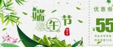 端午节 粽子 活动 优惠券
