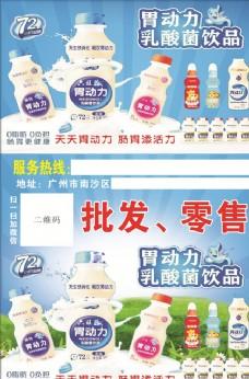 六旺胃动力乳酸菌饮品广告